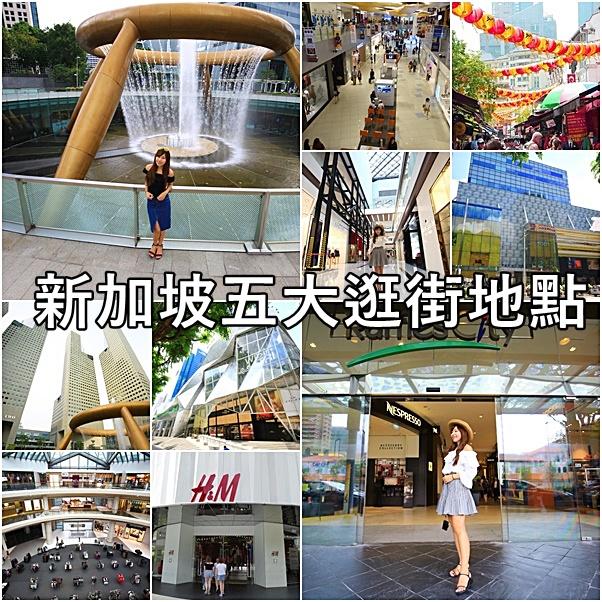 【新加坡購物推薦】新加坡哪裡好玩?必買必去5大逛街地點攻略