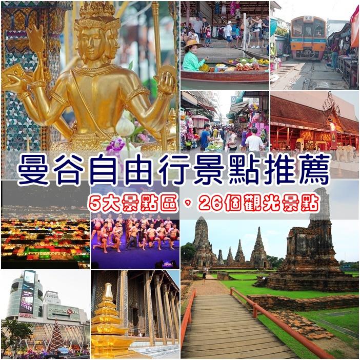 最新推播訊息:【曼谷最強最夯景點】