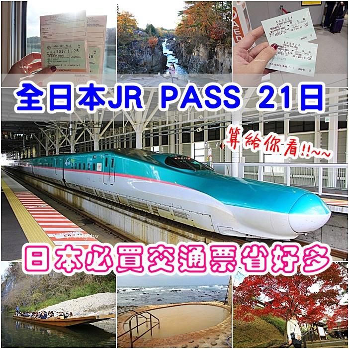 【全日本JR PASS鐵路通票】日本旅行必買交通票劵,省多少算給你看!
