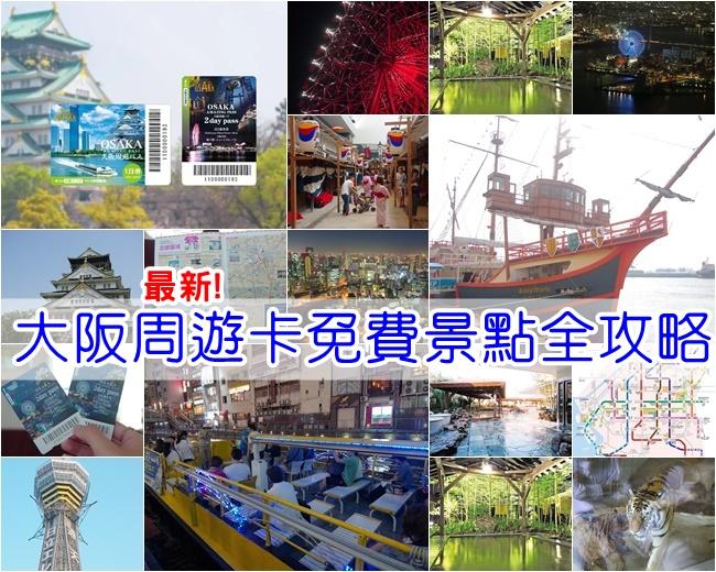 最新推播訊息:【2020大阪周遊卡景點】