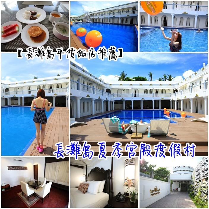 【長灘島飯店】Summer Palace夏季宮殿度假村,近S2沙灘與DMALL @小環妞 幸福足跡