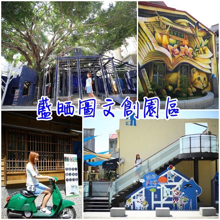 【台南必去景點】藍晒圖文創園區,老宿舍改建的免費文青角落