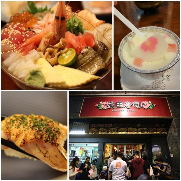 【台南日本料理推薦】采田壽司,排隊到天荒地老的日式美食!