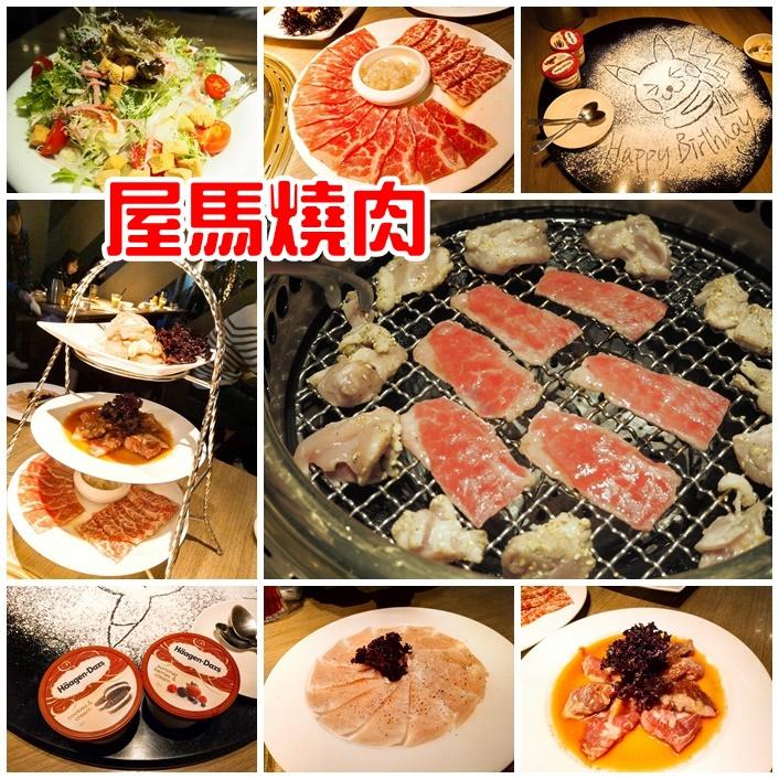 【台中燒肉推薦】屋馬燒肉(中港店),傳說中台中最強的燒烤店