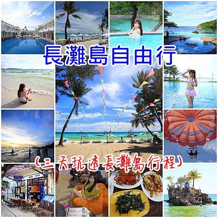 【長灘島自由行】長灘島旅遊行程規劃,3天就能玩透透懶人包!