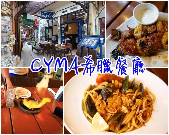【長灘島美食推薦】CYMA希臘餐廳,店員喊OPA!遊客都驚喜(影片) @小環妞 幸福足跡