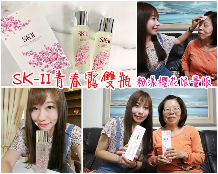 【母親節送禮首選】SK-II青春露雙瓶裝 粉漾櫻花限量版,最好的獻給最愛的,女人都愛青春露
