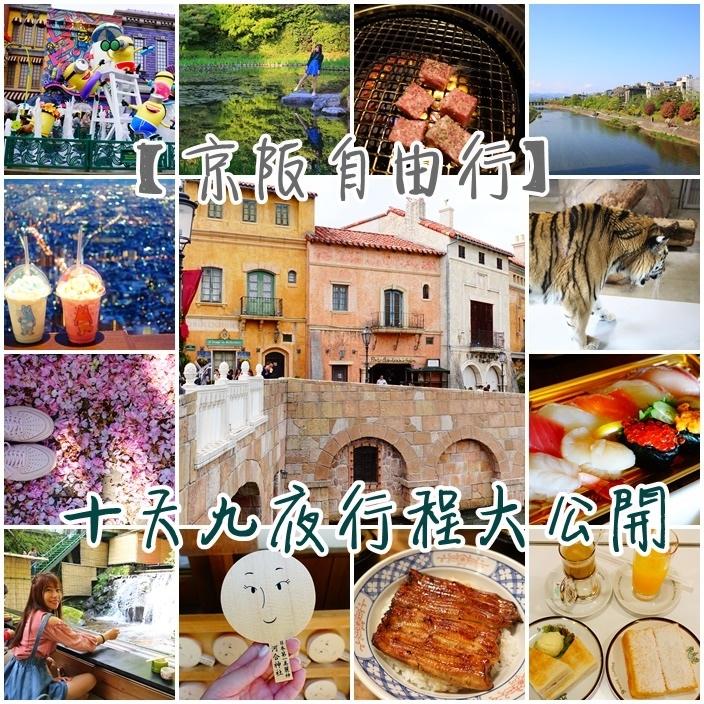 【京阪自由行】大阪景點。京都景點。推薦行程規劃安排懶人包 @小環妞 幸福足跡