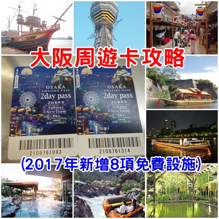 【大阪周遊卡2017】景點行程攻略&購買方式,最新38項免費設施