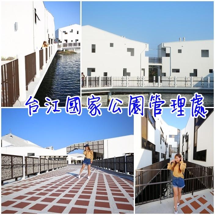 【台南水上高腳屋】台江國家公園暨遊客中心,IG網紅最愛景點