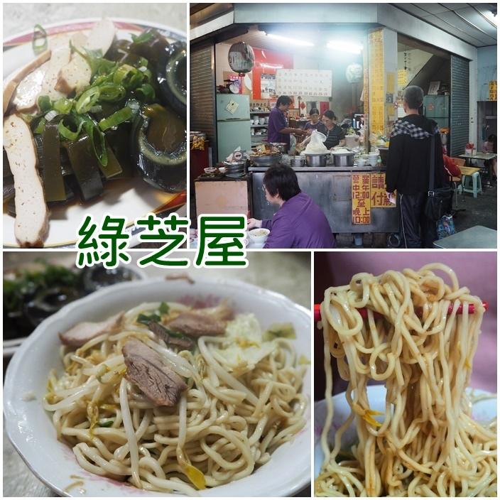 【台南小吃推薦】綠芝屋,不起眼麵店竟藏著傳統意麵的好味道