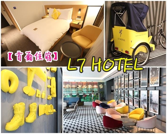 【首爾明洞住宿推薦】L7酒店,新開幕飯店,近地鐵&機場巴士站