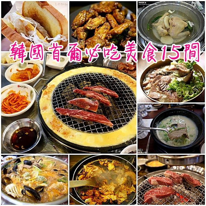【韓國美食餐廳】推薦首爾15間必吃美食懶人包(WORD檔下載)