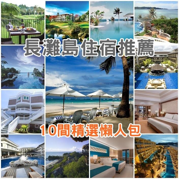【長灘島住宿】推薦訂房排名10大飯店,必住CP值高Villa酒店