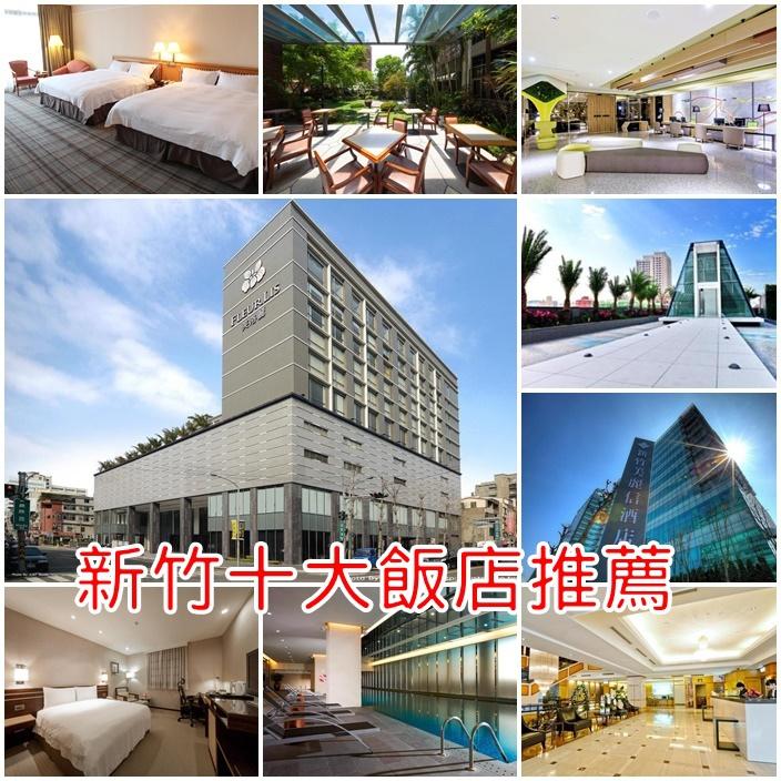 最新推播訊息:【新竹飯店懶人包】