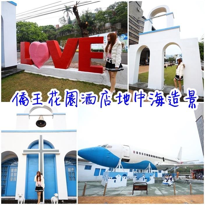 【台中大坑景點】橋王花園酒店地中海造景,波音737現身眼前!