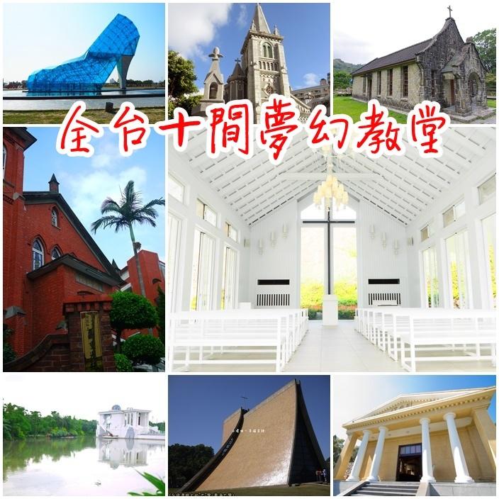 【台灣教堂景點】全台10間夢幻教堂精選推薦,少女心爆發!