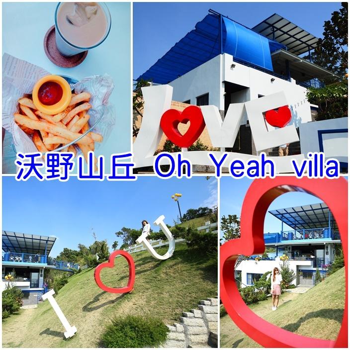 【高雄景觀餐廳】沃野山丘Oh Yeah Villa,阿公店水庫爆紅咖啡廳