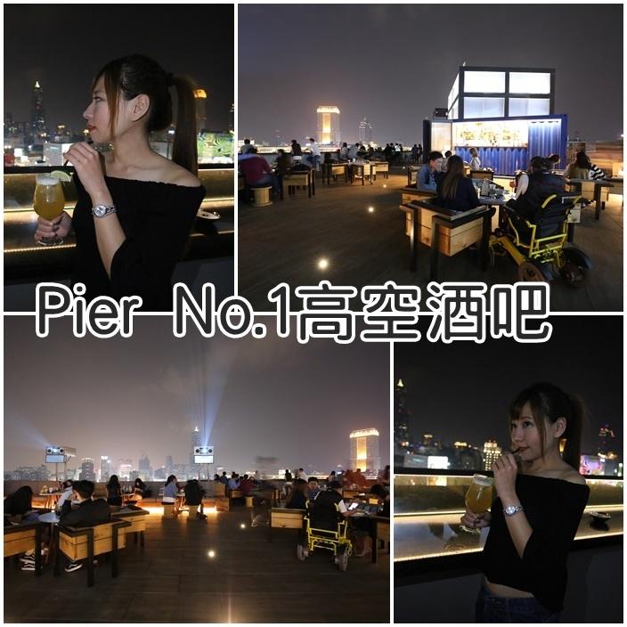 【高雄夜景酒吧】Pier No.1英迪格酒店頂樓高空酒吧,新崛江旁