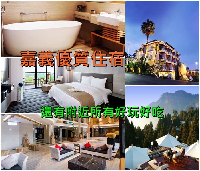 【嘉義住宿推薦】找嘉義優質飯店旅館!便宜CP值高/優惠訂房