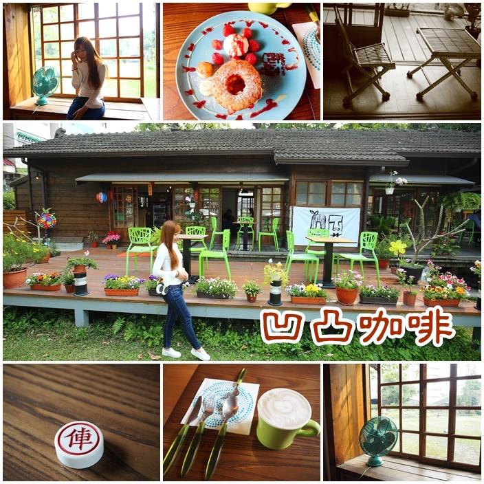 【雲林斗六咖啡廳】凹凸咖啡館,食尚玩家推薦,日式老屋IG景點