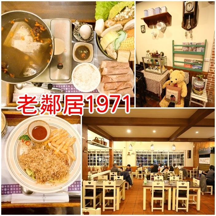 【雲林斗六餐廳】老鄰居1971,老房子裡美味複合式餐點!推薦~