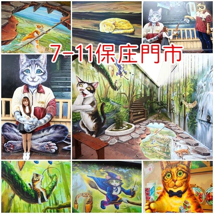 【雲林景點】魔法喵屋7-11斗六保庄門市,貓咪放開那個女孩!
