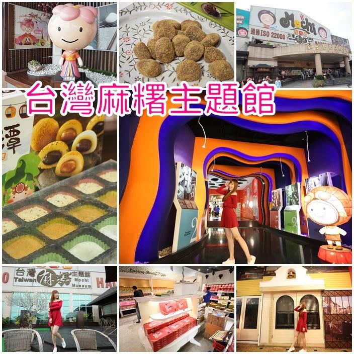【南投市景點】台灣麻糬主題館,觀光工廠免費麻糬試吃好吃好玩