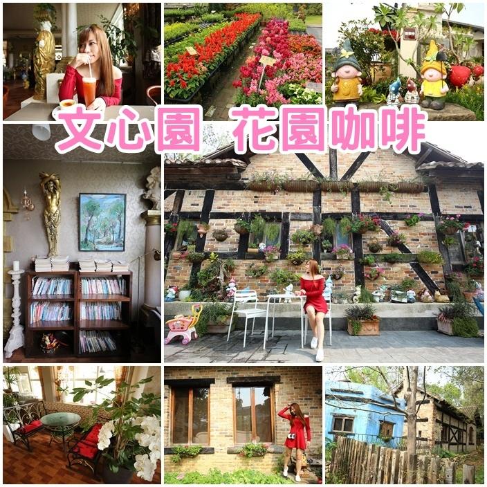 【南投咖啡廳】文心園花園咖啡,童話小屋景觀咖啡店超好拍!
