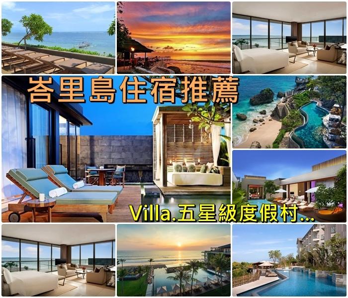 【峇里島住宿】峇里島各區Villa飯店推薦!便宜旅館.五星級酒店