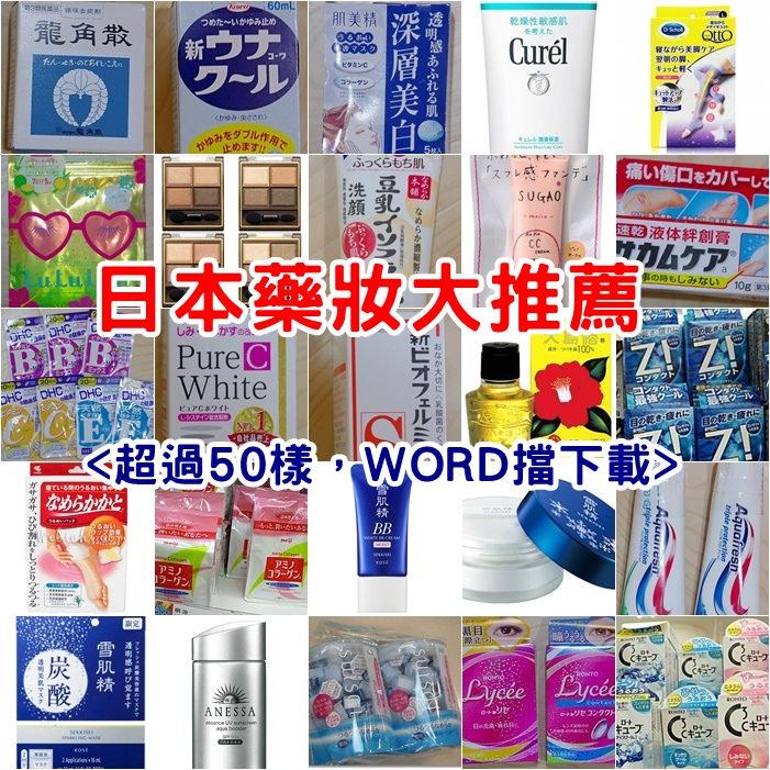 【日本必買藥妝】最夯!推薦必買超過50樣藥妝品(Word檔清單)