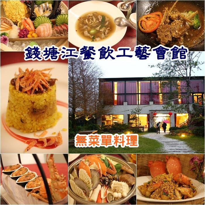 【宜蘭無菜單料理】錢塘江餐飲工藝會館,玻璃屋姊妹店,份量超多