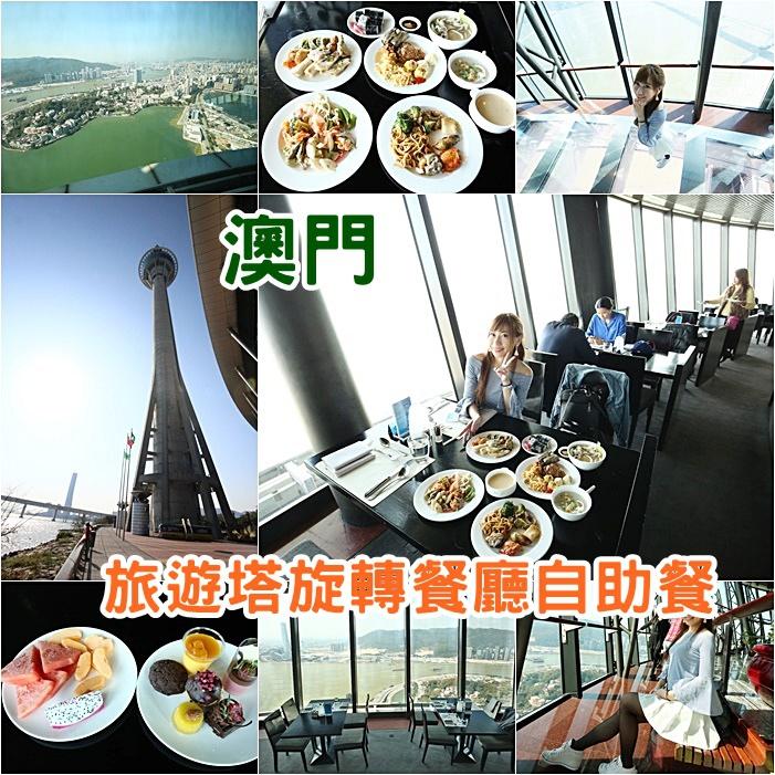 【澳門旅遊塔】360旋轉餐廳,地板會轉動!午餐下午茶晚餐可選