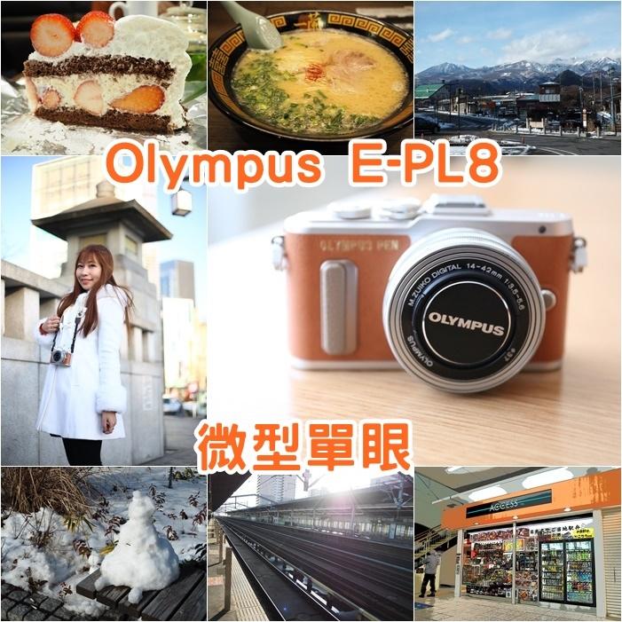 【Olympus相機推薦】Olympus  E-PL8超質感微型單眼,分享旅遊藝術照就靠它!
