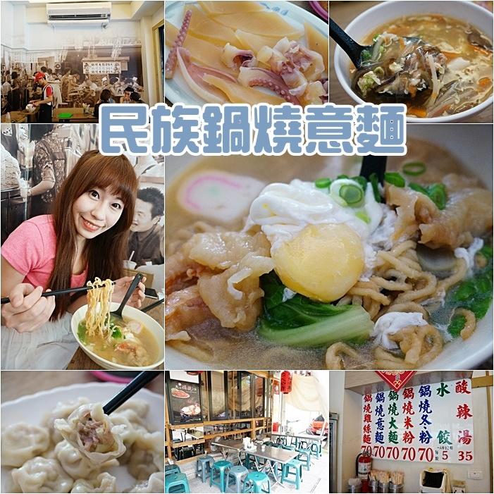 【台南在地小吃推薦】民族鍋燒意麵,台南最古老鍋燒意麵老店