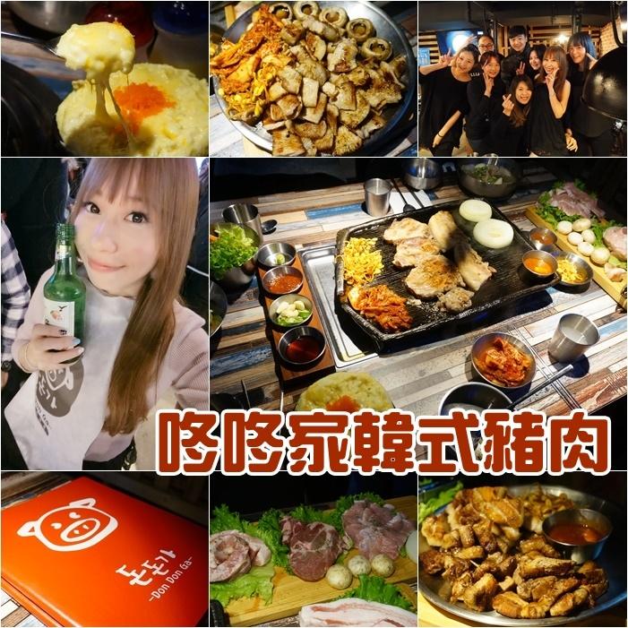 【東區燒肉推薦】咚咚家韓式豬肉,大口烤肉大口喝酒超過癮