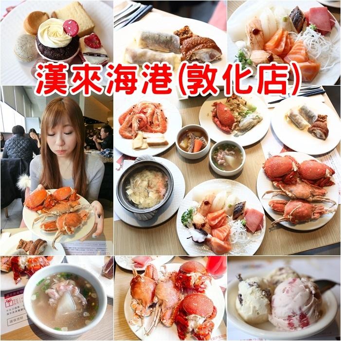 【台北吃到飽】漢來海港敦化店,全台7家分店,可惜服務態度不好