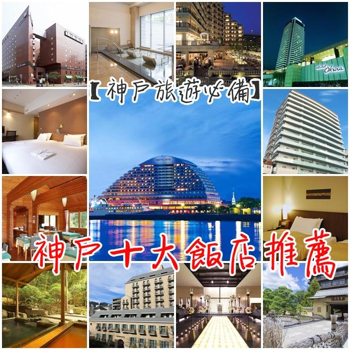 【神戶住宿推薦】JR三宮,神戶港,有馬溫泉10間自由行必住飯店