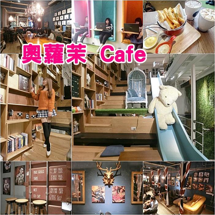 【北車附近CP值高咖啡廳】奧蘿茉cafe,超Q溜滑梯,K書中心超吸睛 @小環妞 幸福足跡