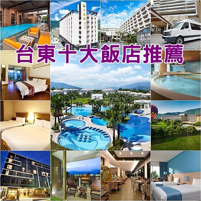 最新推播訊息:【2020台東飯店TOP10】