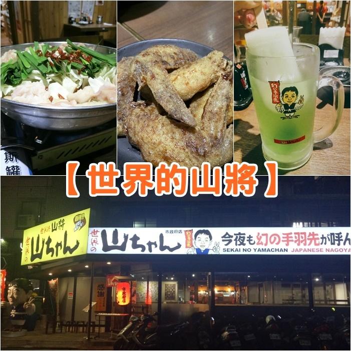 【市政府站美食】世界的山將,必吃夢幻的手羽先,名古屋名店