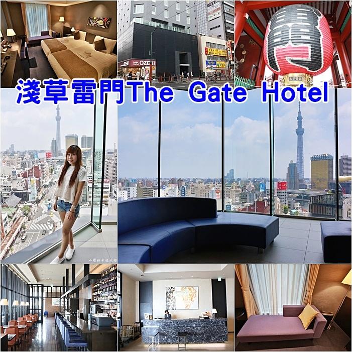 【淺草雷門飯店】The Gate Hotel,住宿可一覽東京晴空塔,美翻!