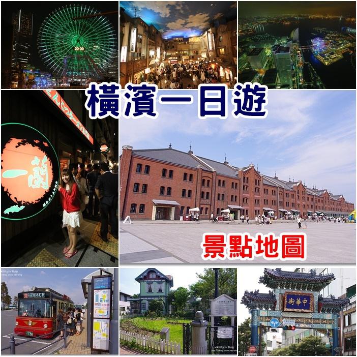 【橫濱一日遊】橫濱必去景點推薦,交通方式,自由行旅遊地圖