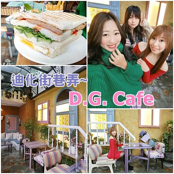 【大橋頭站美食】DG Cafe,迪化街巷弄咖啡廳,以為我偷飛南法! @小環妞 幸福足跡