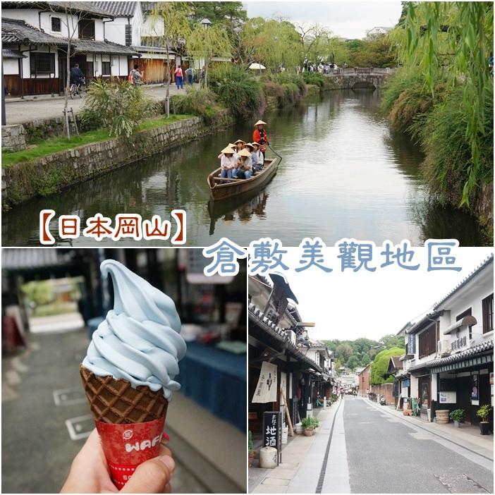 【日本岡山旅遊】倉敷美觀地區美食,丹寧色冰淇淋~你敢吃嗎? @小環妞 幸福足跡