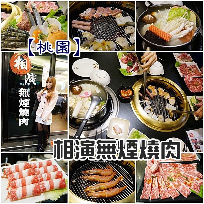 【桃園燒烤吃到飽】相演燒肉(中正店),據說是桃園最夯的燒烤店 @小環妞 幸福足跡