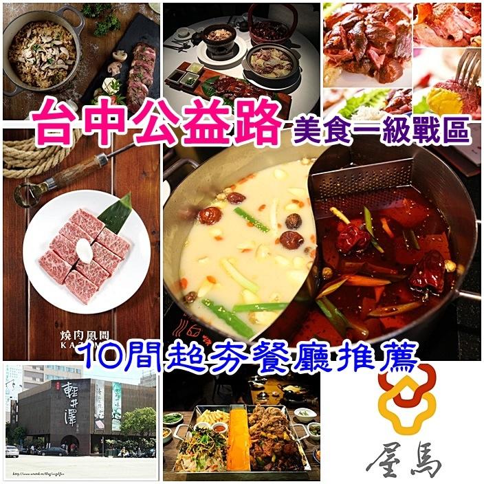 【公益路美食推薦】台中公益路10間超夯餐廳.燒烤.火鍋,附地圖