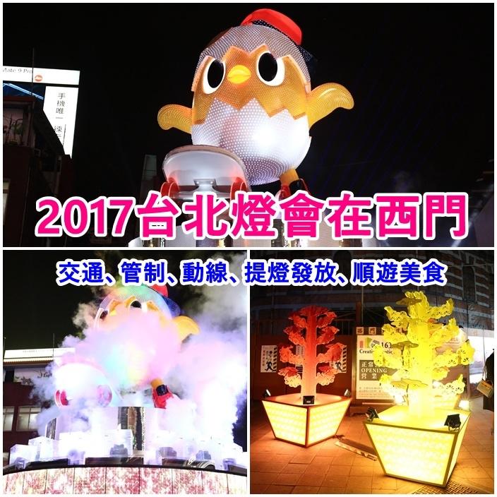 【2017台北燈節】西門町燈會搶先看!主燈.交通.時間.景點美食