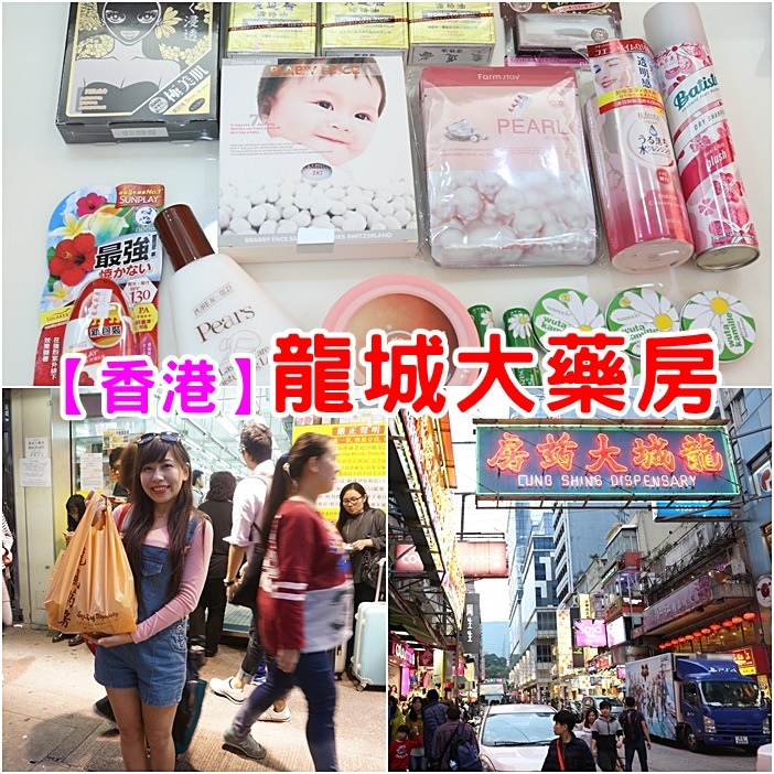 【香港必買】龍城大藥房,可怕!大家像不用錢一樣在搬藥品藥妝