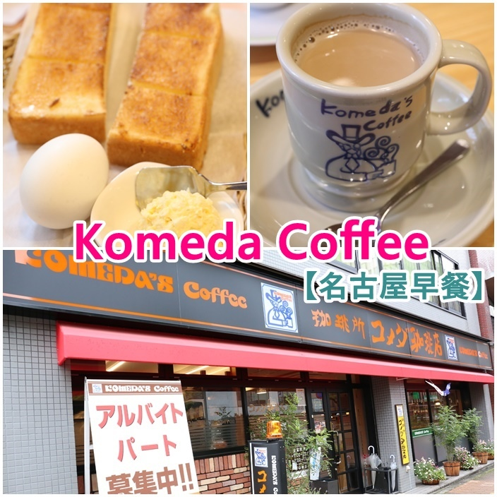 【名古屋必吃早餐】コメダ珈琲(Komeda Coffee)好吃平價咖啡店 @小環妞 幸福足跡